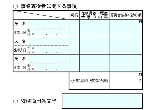 確定申告書B第二表-2